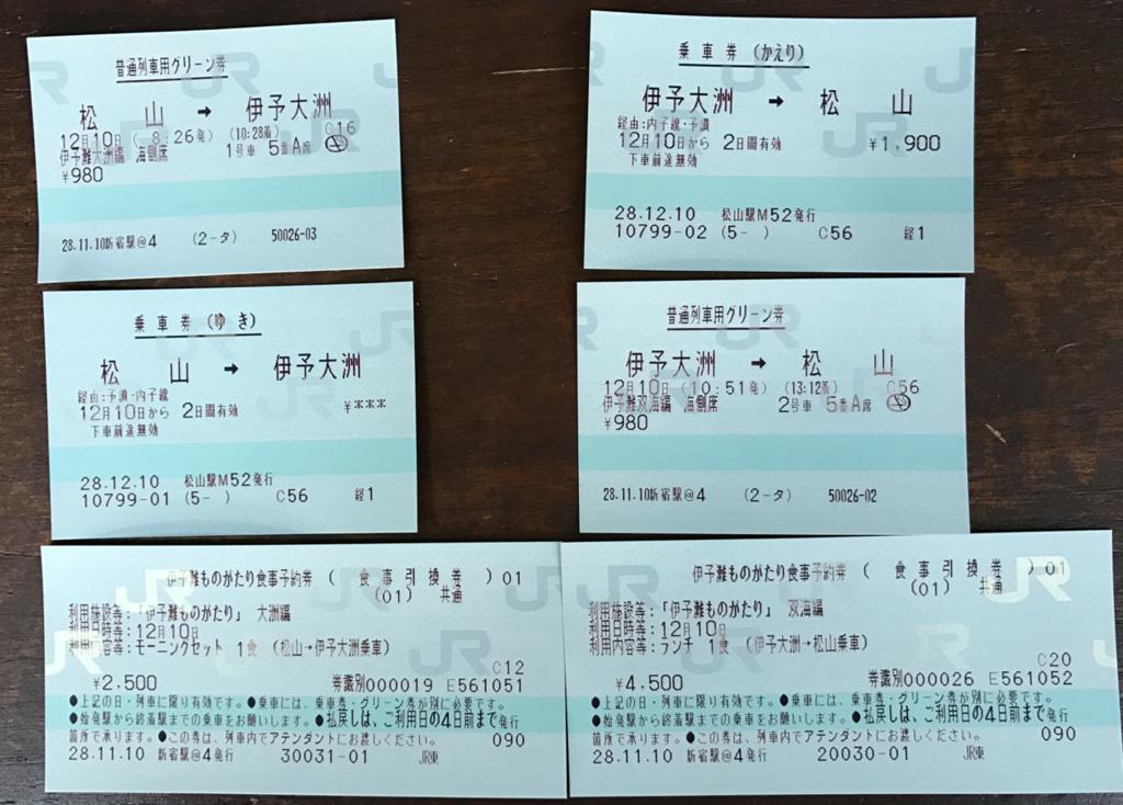 愛媛県松山 予讃線 観光列車「伊予灘ものがたり」チケット