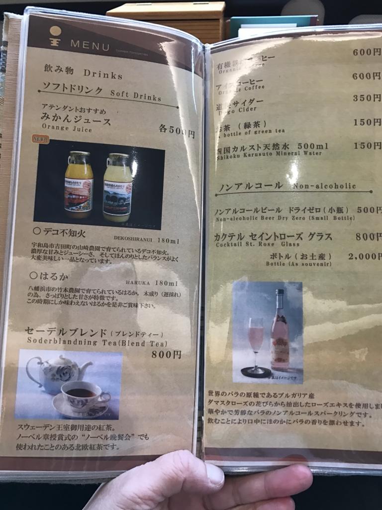 予讃線 観光列車 「伊予灘ものがたり」ノンアルコール ドリンクメニュー