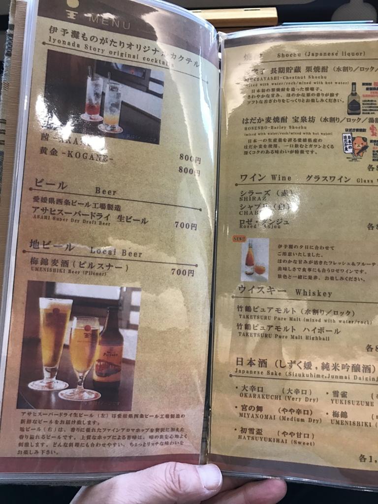 予讃線 観光列車 「伊予灘ものがたり」アルコール ドリンクメニュー