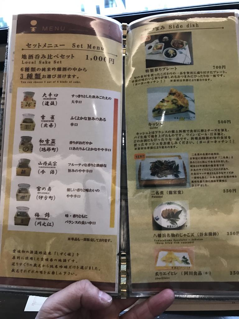 予讃線 観光列車 「伊予灘ものがたり」飲み比べセット