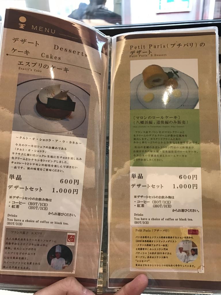 予讃線 観光列車 「伊予灘ものがたり」デザート ケーキメニュー