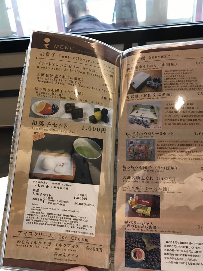 予讃線 観光列車 「伊予灘ものがたり」デザート 菓子メニュー