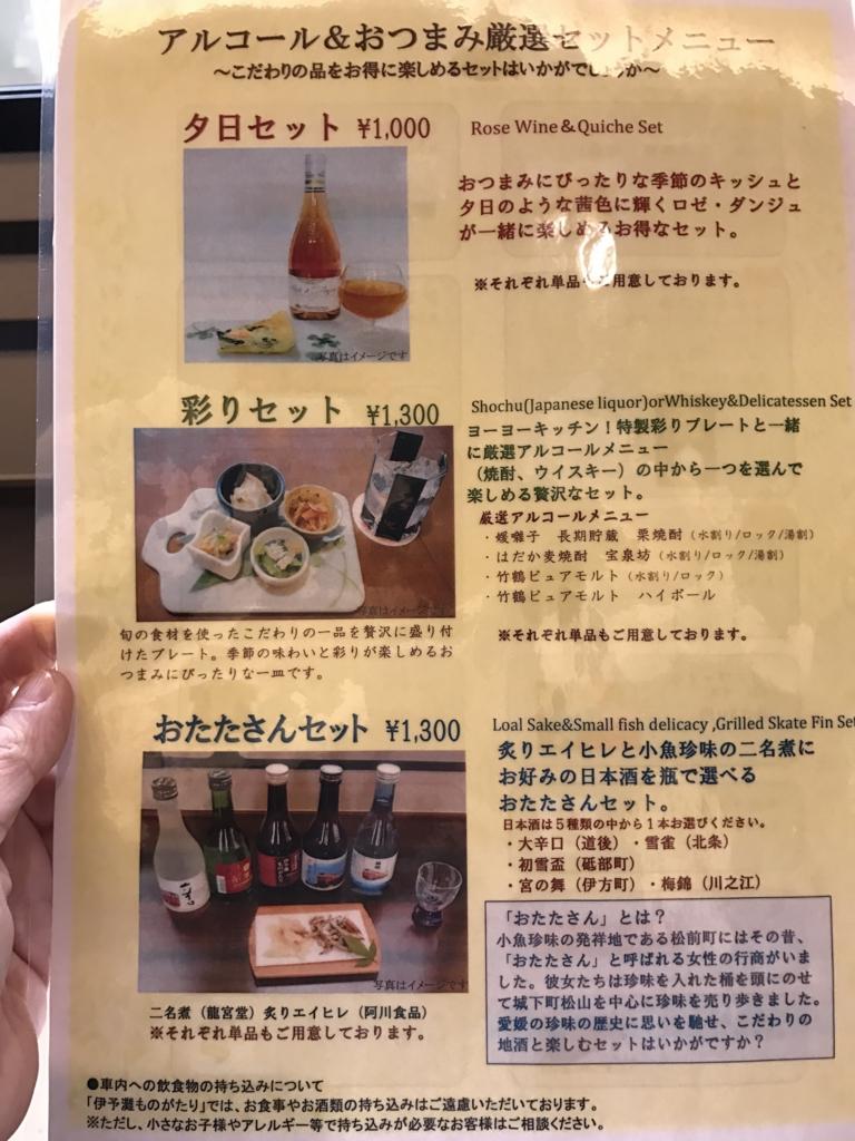 予讃線 観光列車 「伊予灘ものがたり」アルコール&おつまみセットメニュー