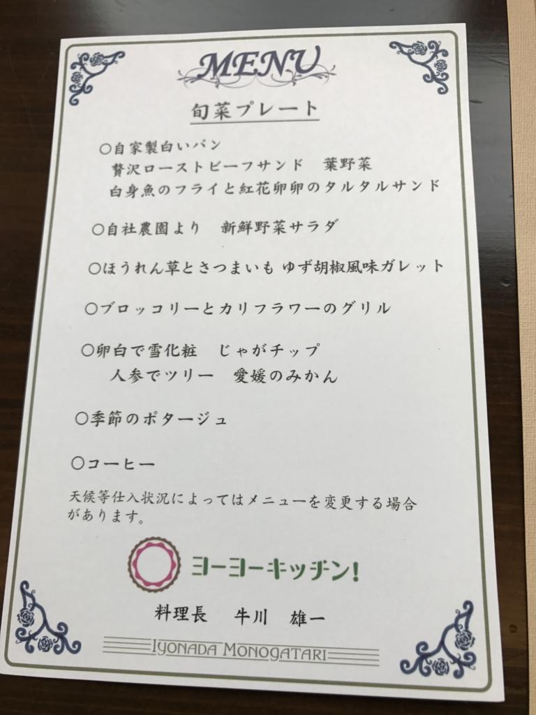 予讃線 観光列車「伊予灘ものがたり」大洲編 食事メニュー