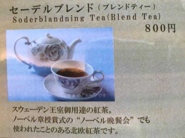 予讃線 観光列車「伊予灘ものがたり」 車内販売メニュー セーデルブレンドティー