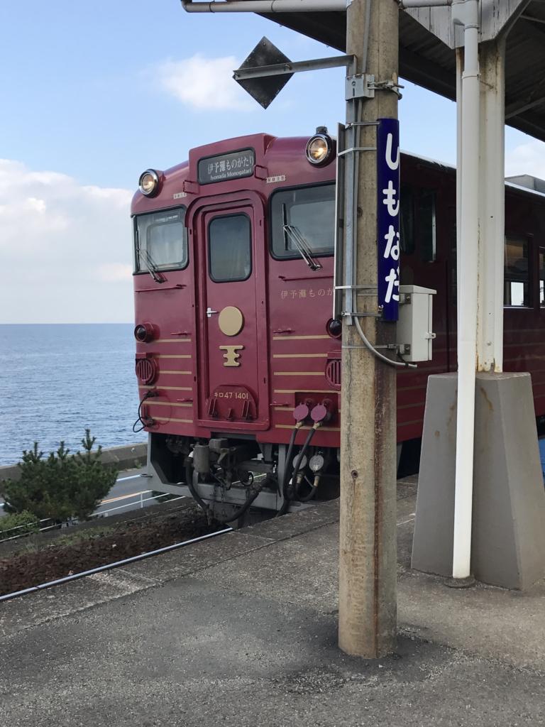 予讃線 観光列車「伊予灘ものがたり」「大洲編」下灘駅 観光
