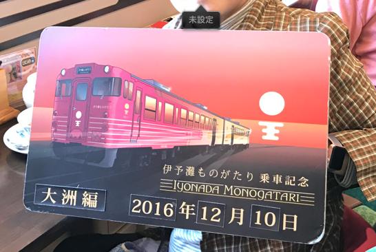 予讃線 観光列車「伊予灘ものがたり」「大洲編」記念ボード (記念撮影用)