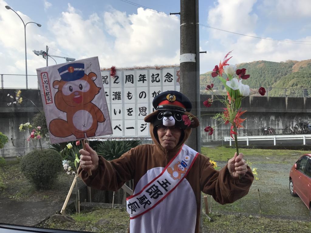 予讃線 観光列車「伊予灘ものがたり」「大洲編」五郎駅 たぬき駅長さん