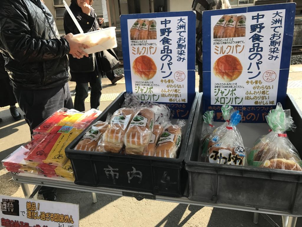 予讃線 観光列車「伊予灘ものがたり」伊予大洲駅 ミルクパン販売