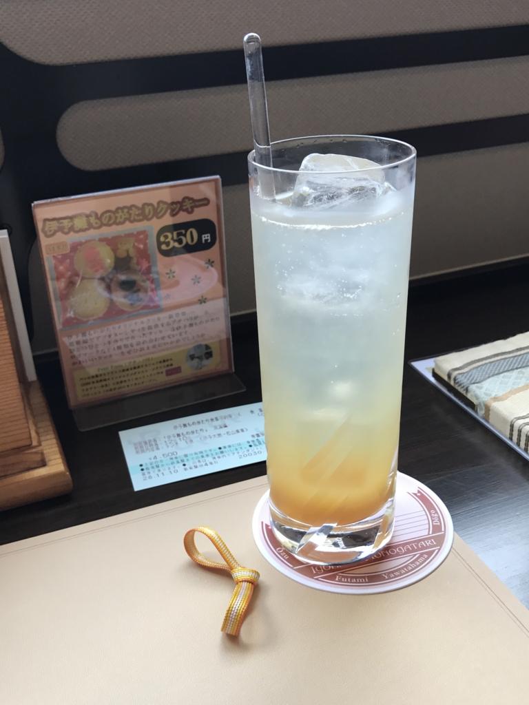 予讃線 観光列車「伊予灘ものがたり」「双海編」オリジナルカクテル 黄金