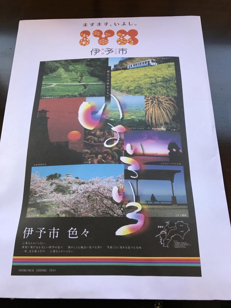 予讃線 観光列車「伊予灘ものがたり」「双海編」配布された 伊予市観光案内