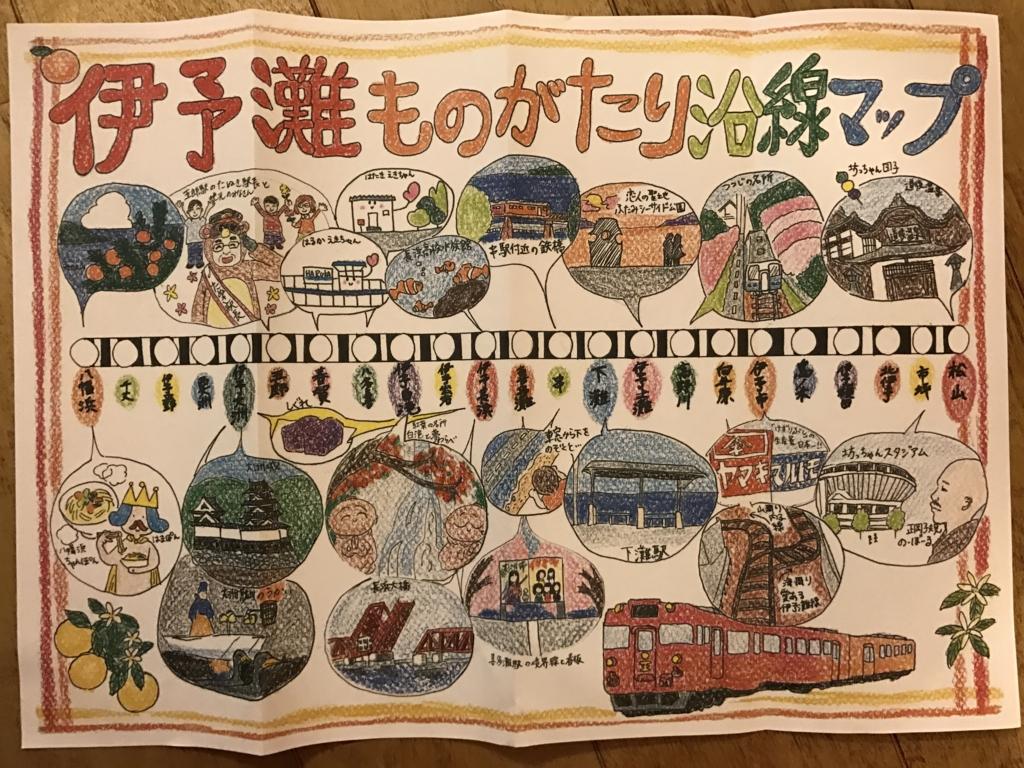 予讃線 観光列車 「伊予灘ものがたり」沿線案内