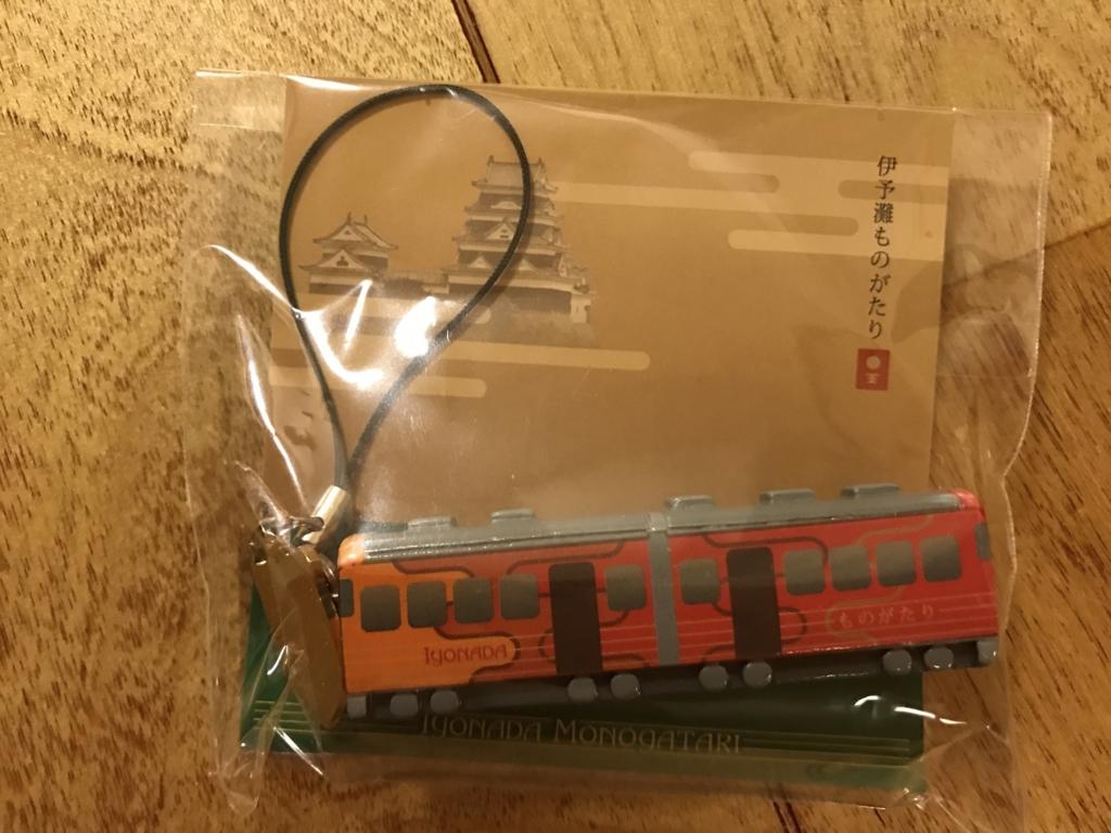 予讃線 観光列車 「伊予灘ものがたり」おみやげ ストラップ