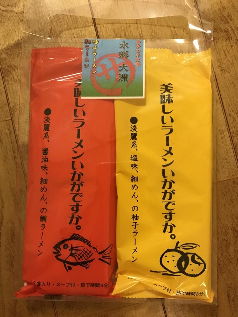 予讃線 観光列車「伊予灘ものがたり」伊予大洲駅 ラーメン購入