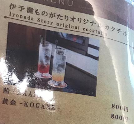 予讃線 観光列車「伊予灘ものがたり」「双海編」オリジナルカクテル 車内販売メニュー