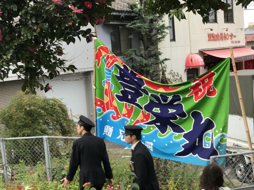 予讃線 観光列車「伊予灘ものがたり」「双海編」伊予上灘駅 大漁旗