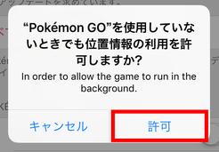 「ポケモンGO(Pokémon GO)」Watchインストール時、常設稼働確認