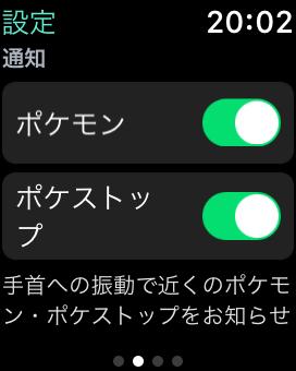 「ポケモンGO(Pokémon GO)」Apple Watch 設定画面