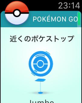 「ポケモンGO(Pokémon GO)」Apple Watch 近くにポケストップのお知らせ