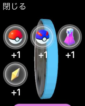 「ポケモンGO(Pokémon GO)」Apple Watch ポケストップでGet