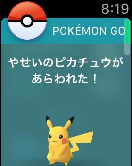 「ポケモンGO(Pokémon GO)」Apple Watch ポケモン 出現のお知らせ