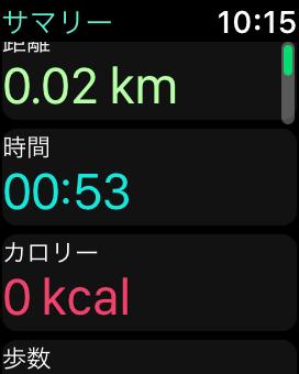 「ポケモンGO(Pokémon GO)」Apple Watch 終了時、 計測値表示