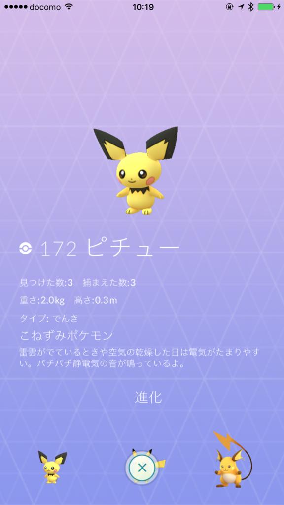「ポケモンGO (Pokemon GO)」図鑑 ピチュー