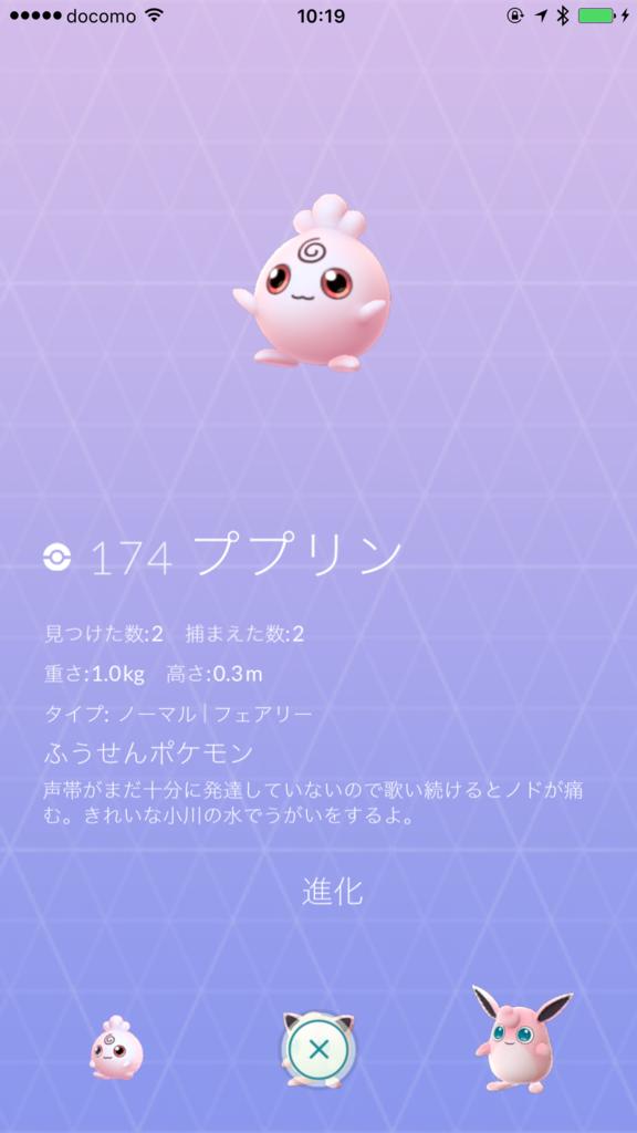 「ポケモンGO (Pokemon GO)」図鑑 ププリン