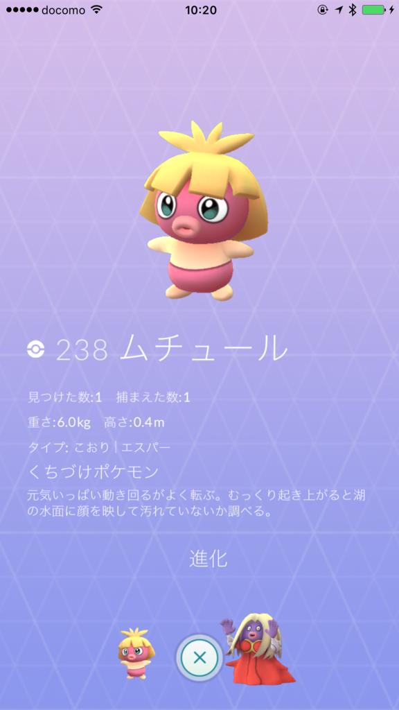 「ポケモンGO (Pokemon GO)」図鑑 ムチュール