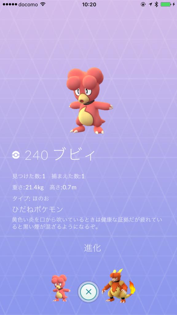 「ポケモンGO (Pokemon GO)」図鑑 ブビィ