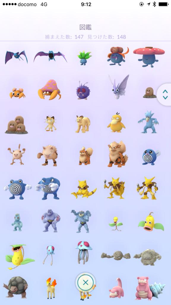 「ポケモンGO (Pokemon GO)」図鑑 041〜080