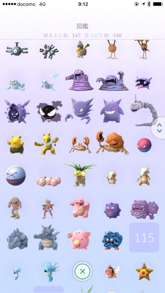 「ポケモンGO (Pokemon GO)」図鑑 081〜120