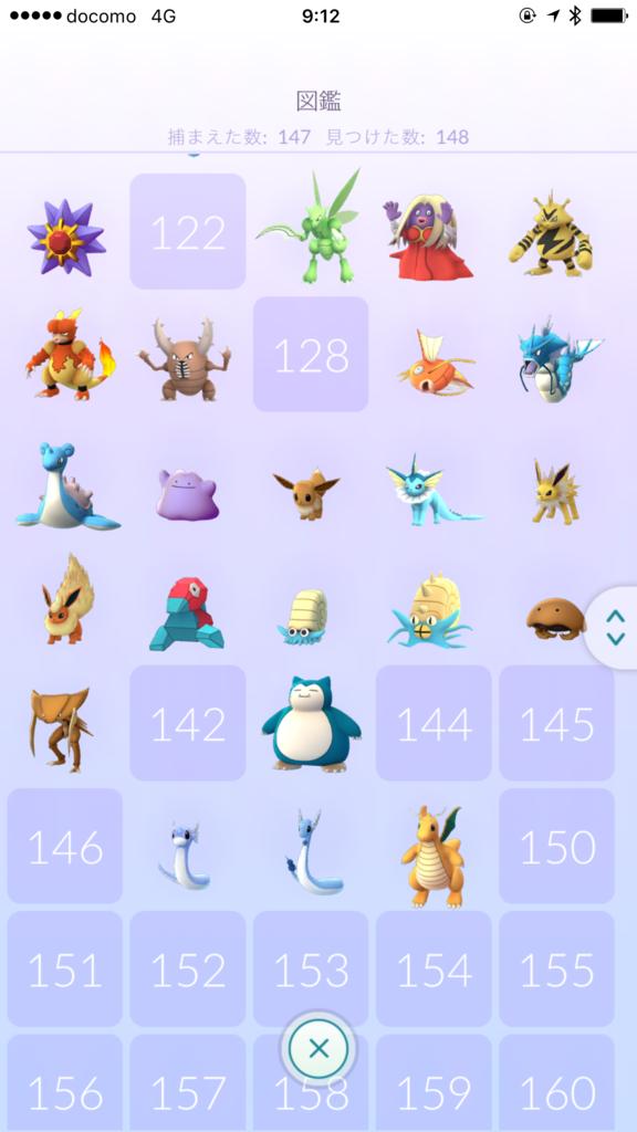 「ポケモンGO (Pokemon GO)」図鑑 121〜160