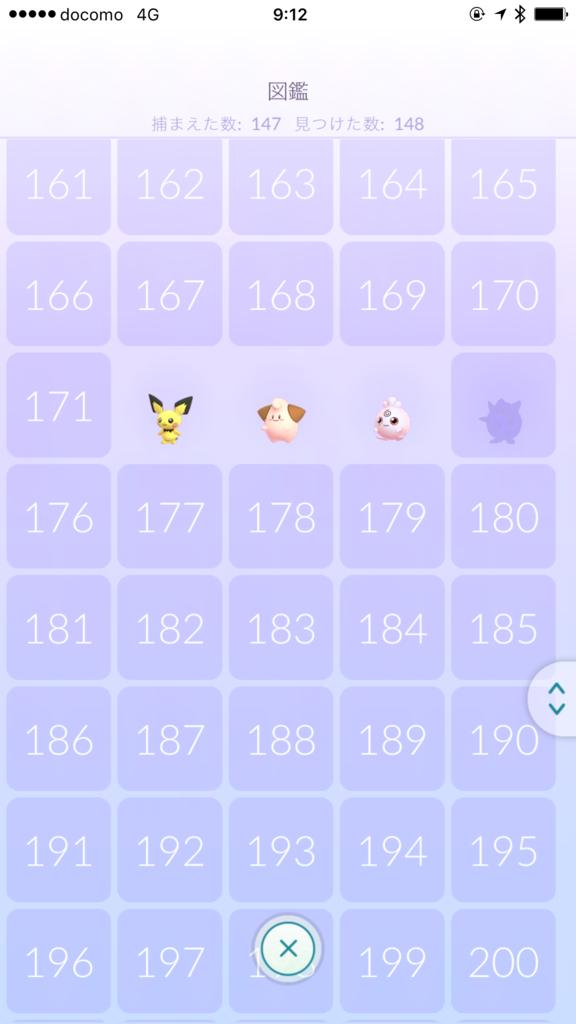 「ポケモンGO (Pokemon GO)」図鑑 161〜200