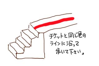愛媛県 「道後温泉本館」廊下のライン