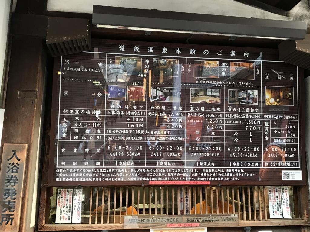 愛媛県 「道後温泉本館」1250円券