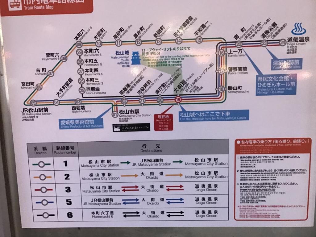 愛媛県 松山市 路面電車 路線図