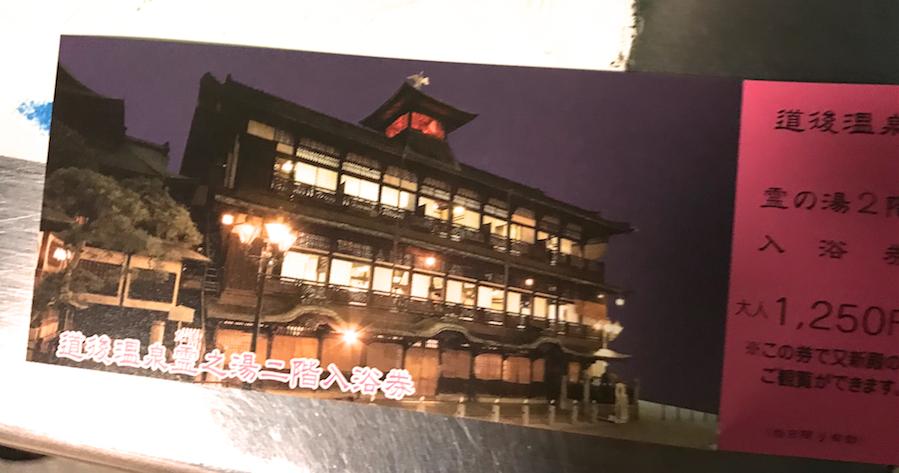 愛媛県 「道後温泉本館」料金ボード