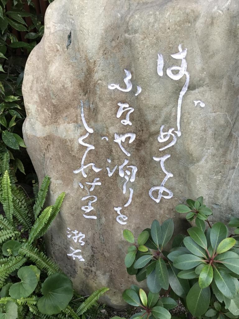 愛媛県 道後温泉「ふなや」夏目漱石が念願をはたした時の句