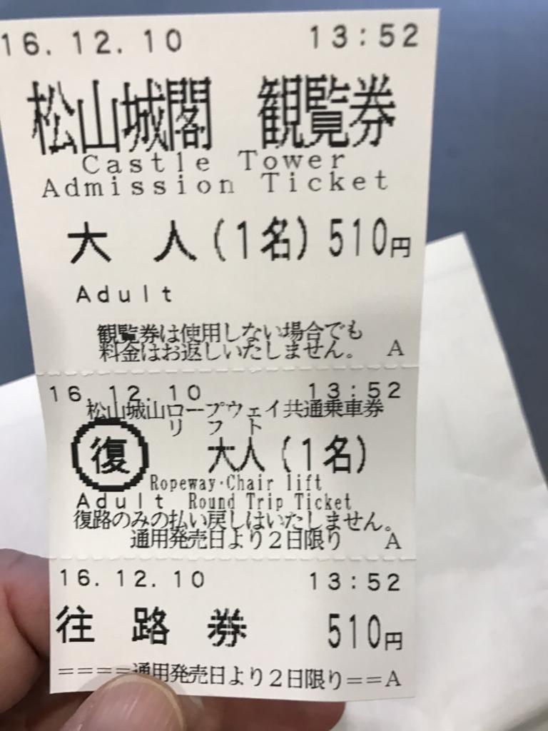 松山城観光 観覧券