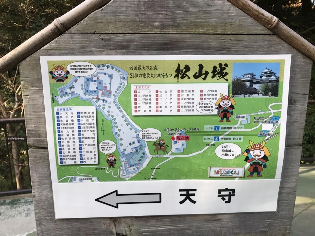 松山城観光 リフトで 長者ヶ平に到着