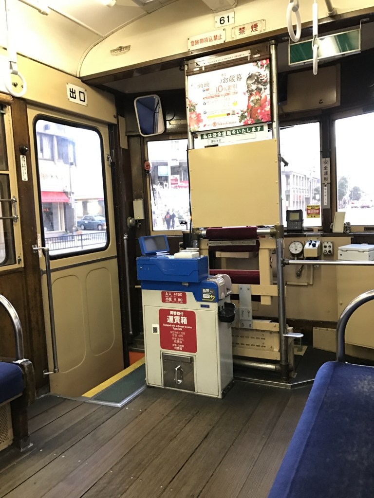 愛媛県 松山市 市内電車(路面電車) 先頭 料金箱