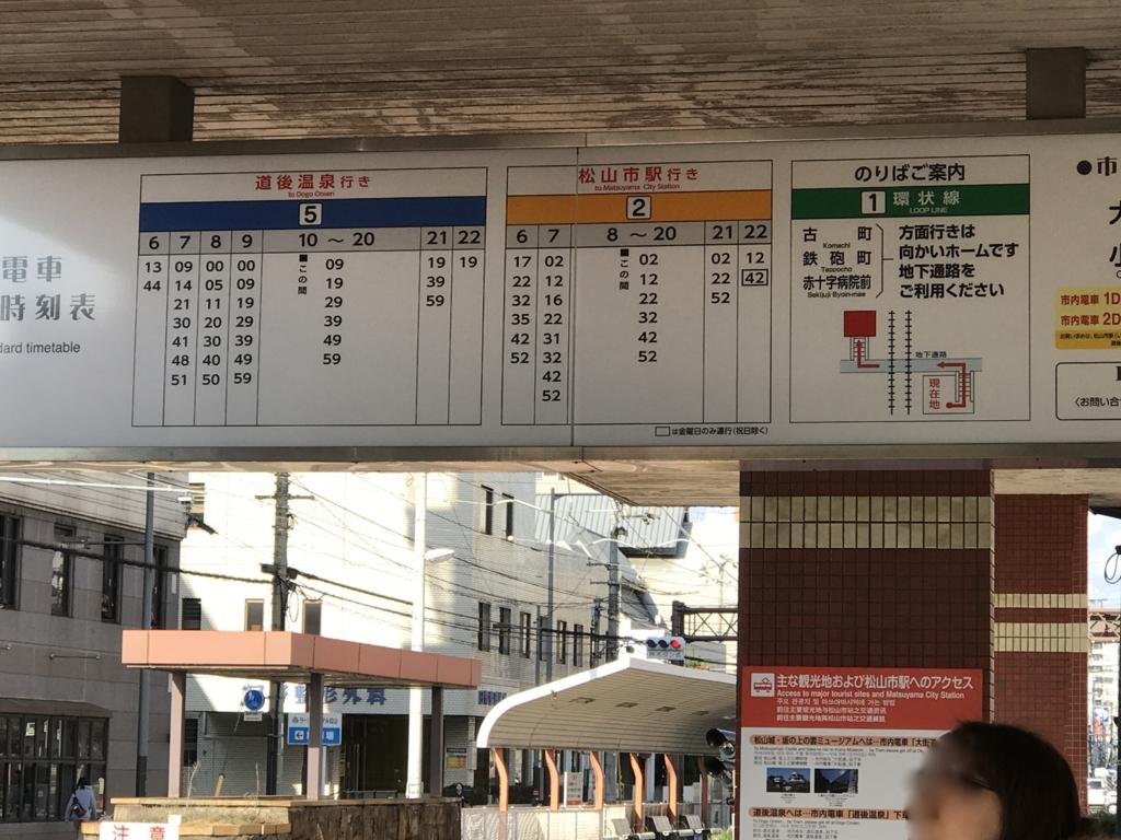 愛媛県 松山市 市電電車 松山駅前 時刻表
