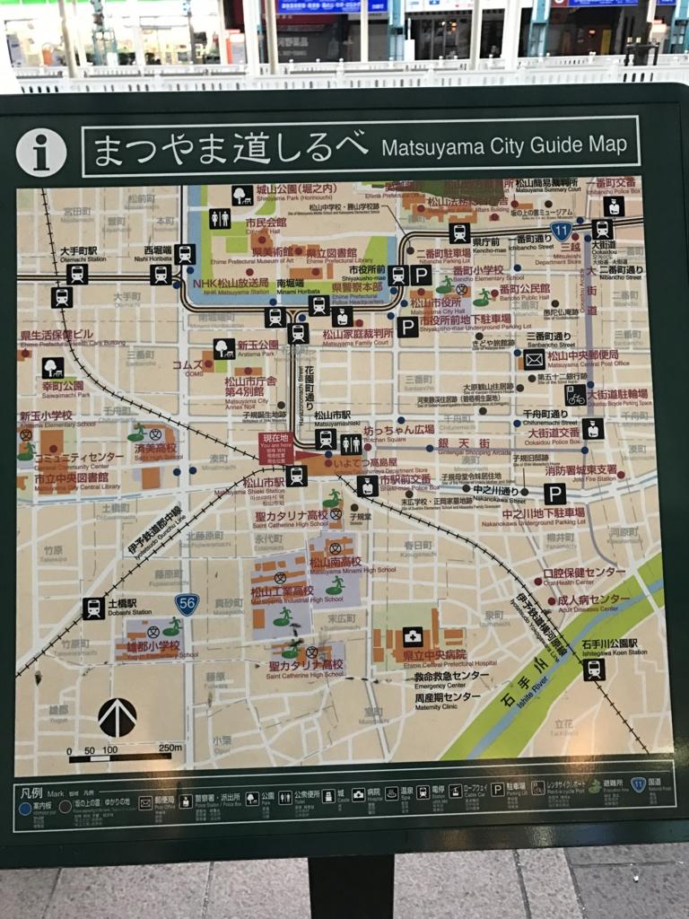 愛媛県 松山市 松山市駅 道しるべ(案内図)