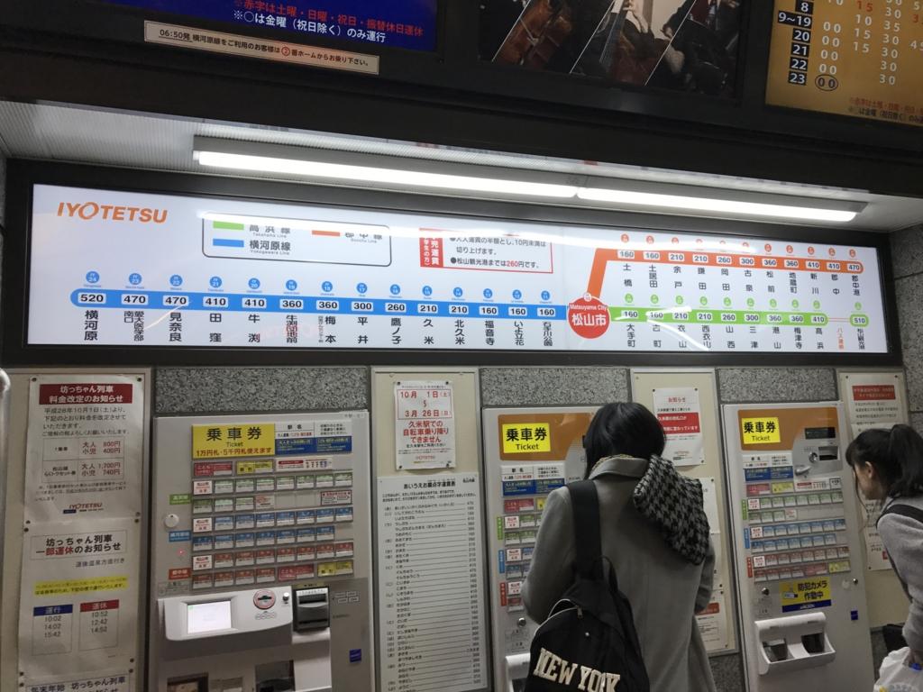 愛媛県 松山市 松山市駅 切符売り場