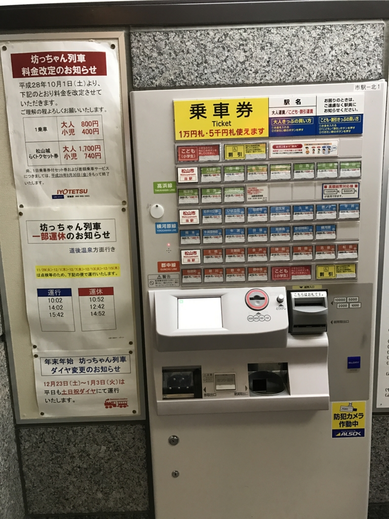 愛媛県 松山市 松山市駅 券売機
