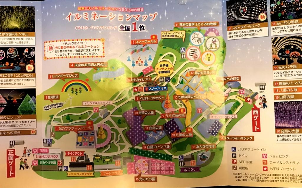 「あしかがフラワーパーク」イルミネーション MAP