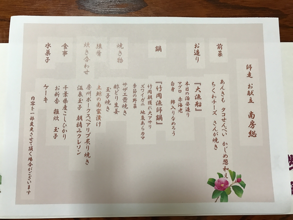 千葉県富津市金谷「天然温泉 海辺の湯」夕食 お品書き