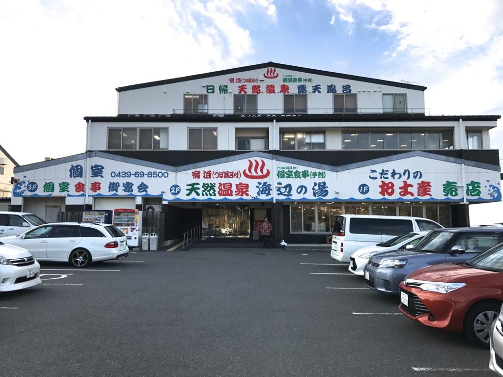 千葉県富津市金谷 「天然温泉 海辺の湯」日帰り温泉