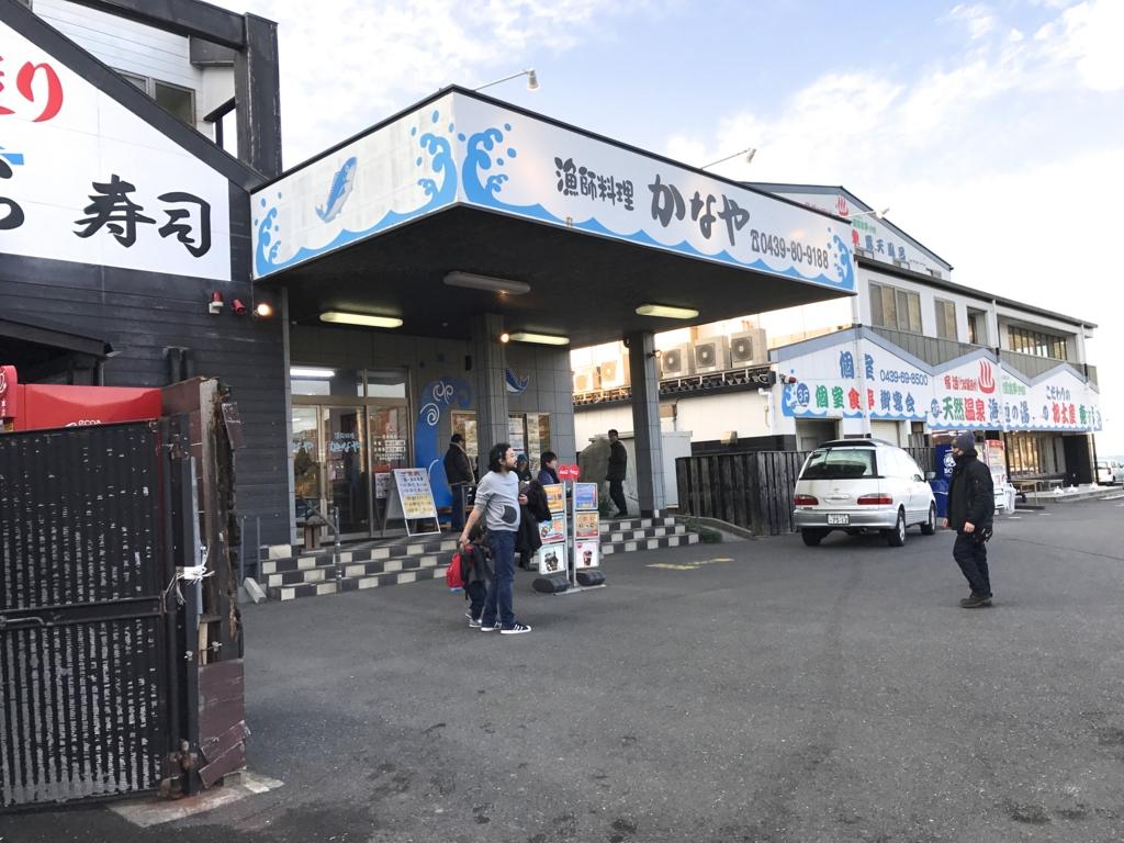 千葉県富津市金谷 「天然温泉 海辺の湯」となり 「漁師料理かなや」